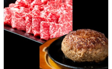 J113焼肉用伊万里牛とハンバーグと極みダレ