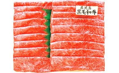 7D-03鹿児島県産黒毛和牛 うす切り詰合せ