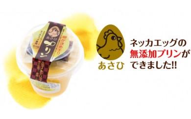 B089 旭養鶏舎のプリン
