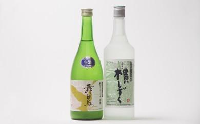 【黒松内町産】冬季限定純米酒「舞白鳥」焼酎「樻しずく」詰め合わせ