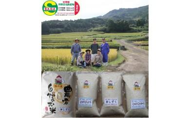 B052【29年産新米】安心、安全の特栽棚田米「福の米」10㎏入×全5回定期便【29年産米】