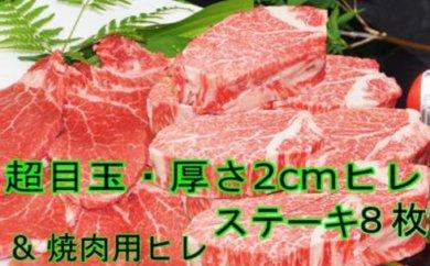 JE-002 丸宗:★超目玉感謝品B★九州産和牛ヒレステーキ8枚&焼肉