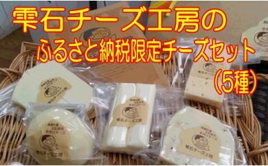 No.085 雫石チーズ工房のふるさと納税セット