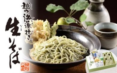 1H-023 越の海藻挽きなまそば詰合せ(麺つゆ・薬味付) NSB-4