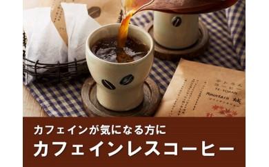 A432【カフェインレス】「ハナウタコーヒー」テトラんコーヒー3箱セット