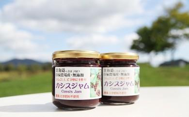 【黒松内町産】ファーム関根 カシスジャムセット200g×6本
