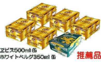 165-098 焼津産ヱビスビール500缶×5箱+ホワイトベルグ350缶×1箱