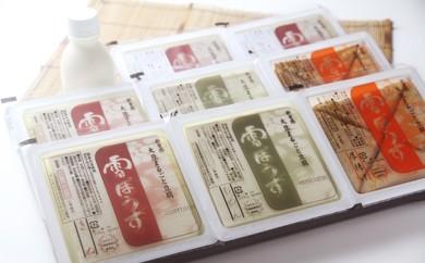 【黒松内町産】三國清三シェフ推奨!大豆まるごと豆腐「雪ぼうず」詰め合わせ