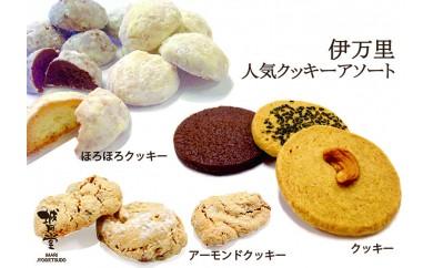 F016伊万里 人気クッキーアソート M