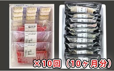334-037 マルイリ魚心漬5種10切Ⅱ1704+マルイリ天然本鮪詰合せ(×10ヶ月)
