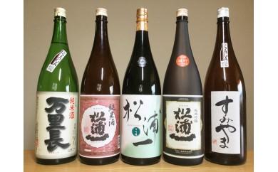 D083全国新酒鑑評会4年連続入賞大吟醸松浦一入5本セット