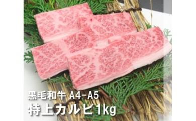 C117 黒毛和牛A4-A5 特上カルビ1kg