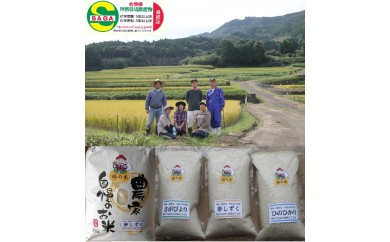B051【29年産新米】安心、安全の特栽米「福の米」9㎏+味見セット付3回定期便【29年産米】