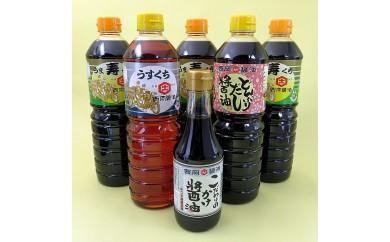 G040西岡醤油 しょうゆいろいろセット