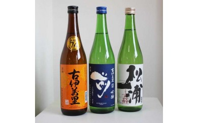 D073限定「前 吟醸酒」+地酒2本!伊万里の地酒3本飲み比べ!