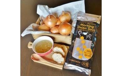 BR43 淡路島 朝のオニオンスープ3袋☆『5つ星ひょうご』選定商品☆フリーズドライスープ【10,000pt】