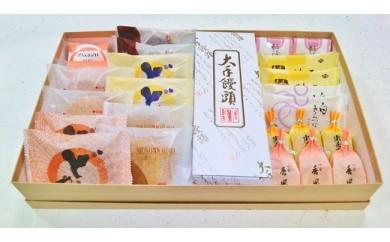 2-008 大手饅頭豪華菓子詰合