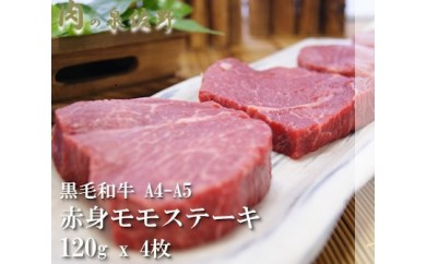 B271 黒毛和牛A4-A5 赤身モモステーキ480g