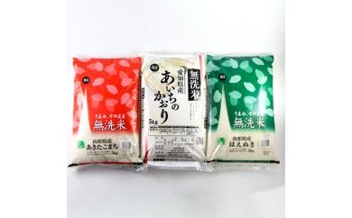 ハナノキ 無洗米食べ比べセット【1017918】