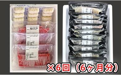 214-013 マルイリ魚心漬5種10切Ⅱ1704+マルイリ天然本鮪詰合せ(×6ヶ月)