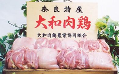 [№5661-0079]大和肉鶏もも・むね肉(約800g)