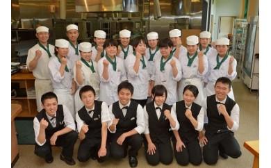 MG‐01 高校生レストラン「まごの店」ペアお食事券