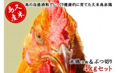 島の泡盛酒粕でじっくり健康的に育てた 久米島赤鶏(丸鶏)&ぶつ切り4kgセット