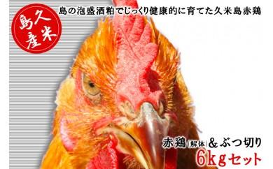 島の泡盛酒粕でじっくり健康的に育てた 久米島赤鶏(解体)&ぶつ切り6kgセット