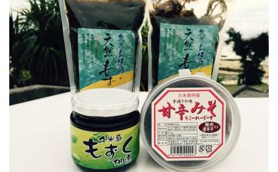 久米島特産品もずくと味噌の4点セット