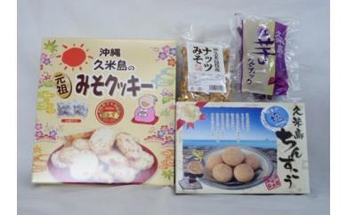 G033久米島お菓子セット