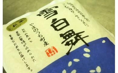 [№5658-0112]山ノ内町産コシヒカリ 『雪白舞』5㎏