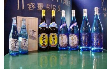 【米島酒造】泡盛8本セット