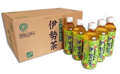 KH‐01 伊勢茶一番茶ペットボトル