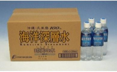 A011球美の水硬度250(500ml)24本お試しセット