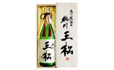 E-1 桃川 王松(大吟醸純米酒)