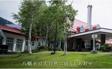 HME014 【入浴介護補助付き】~八幡平温泉郷 宿泊プラン~(2名様2泊3日食事付き)