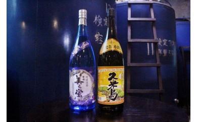 【米島酒造】泡盛1800ml 2本セット