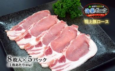 [№5766-0079][北海道産優良豚]海藻ポーク ロース1.5kg (スライス 5パック) [釧路町達古武産]