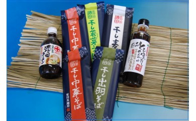 NA193   酒田の乾麺セット(NA)