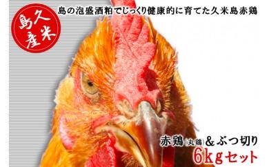 島の泡盛酒粕でじっくり健康的に育てた 久米島赤鶏(丸鶏)&ぶつ切り6kgセット