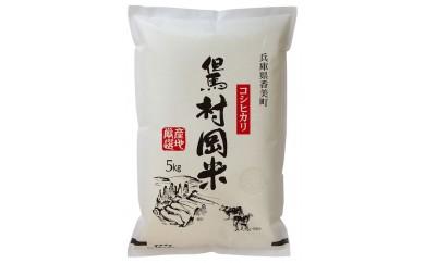 12-02  特別栽培米 但馬村岡米