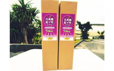 久米島紅イモドリンク(2本セット)