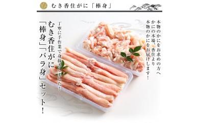 11-01  香住ガニむき身