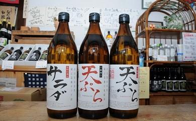 天ぷら・サラダ油セット