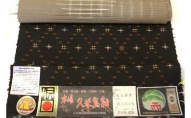 本場久米島紬 着尺(泥染め)・帯地セット