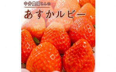 [№5661-0078]奈良の赤い宝石「あすかルビー」