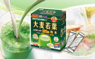 43.山本漢方の大麦若葉100%【徳用】青汁(88スティック入り×2箱)