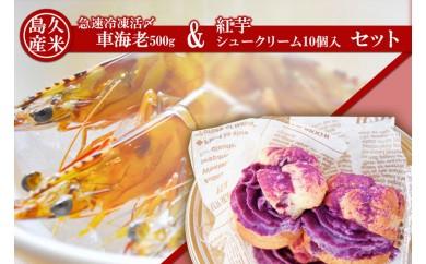 久米島産『急速冷凍活〆車海老500g』&『紅芋シュークリーム10個入』セット