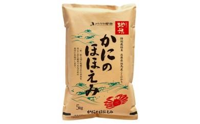 12-01  特別栽培米 かにのほほえみ