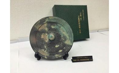 C-256 「青龍三年」方格規矩四神鏡のレプリカ【3pt】